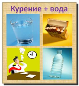 курение + вода